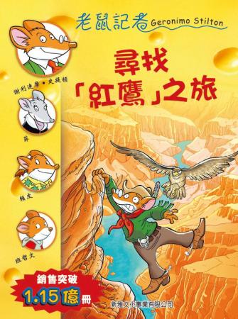 """Xun zhao """"Hong ying"""" zhi lü"""
