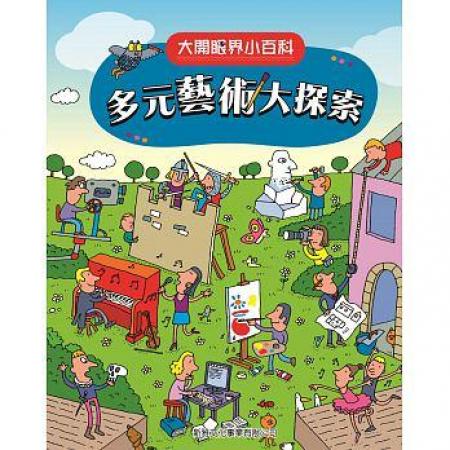 Duo yuan yi shu da tan suo