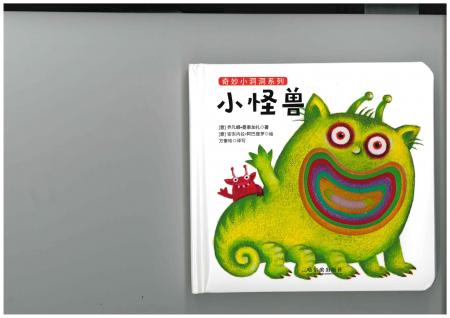 Xiao guai shou