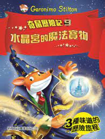 Shui jing gong de mo fa bao