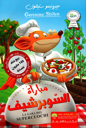 Mubārāt al-sūbir šayf