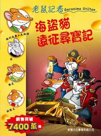 Hai dao mao yuan zheng xun bao ji