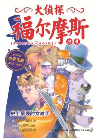 Li shang zui qiang de nü  dui shou