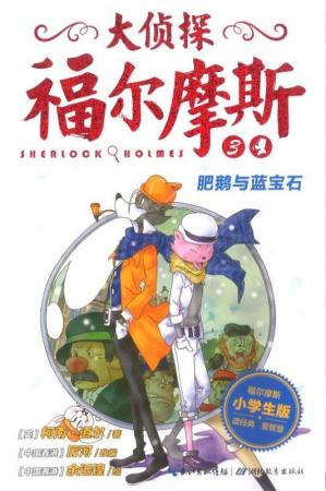 Fei e yu lan bao shi