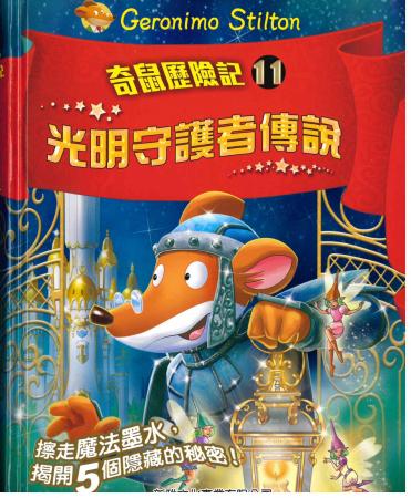 Guang ming shou hu zhe chuan shuo