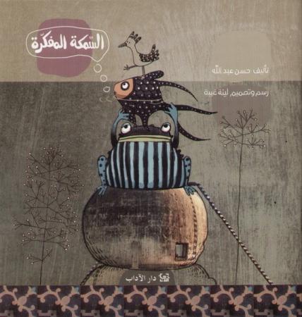Samakah al-mufakkirah