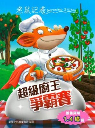 Chao ji chu wang zheng ba sai