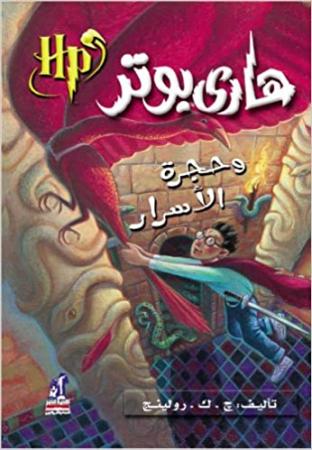 'Hārī Būtīr wa-ḥuǧrat al-'asrār