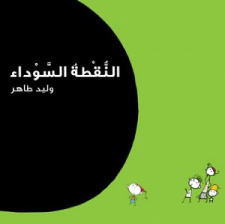 al-Nuqṭa al-sawdā'