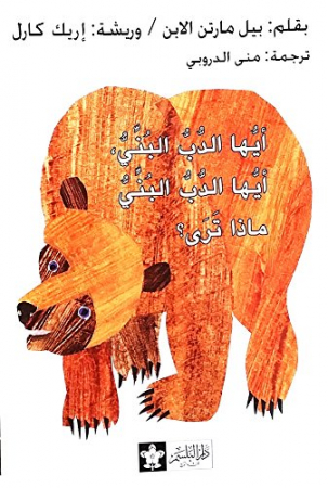 Ayyuhā al-dubb al-asmar, ayyuhā al-dubb al-asmar, mādhā tará?