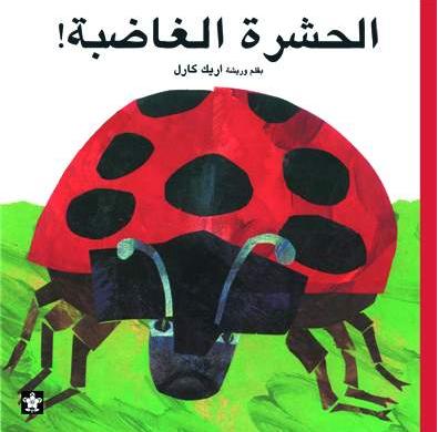 al-Ḥašarah al-ġāḍibah