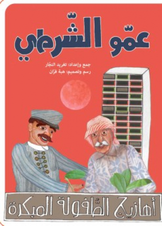 Ammo al-chourtî